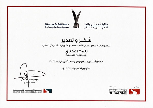 جائزة محمد ابن راشد_resize_resize.jpg