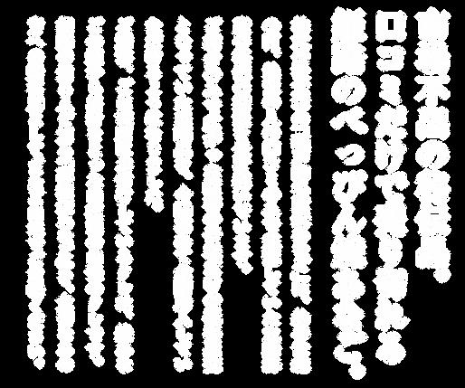 秘伝の説明.png