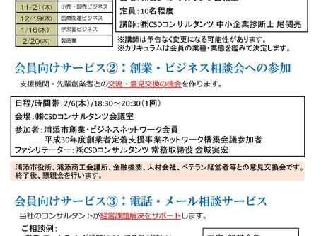 【浦添創業・ビジネスネットワーク】会員募集について