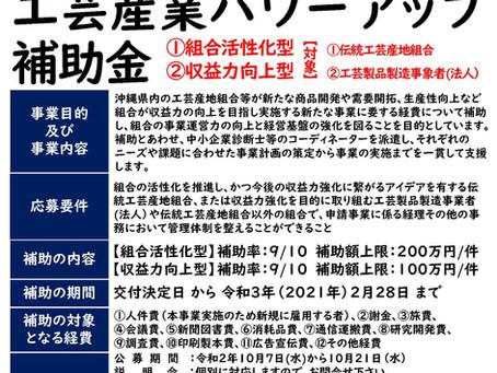 【お知らせ】2020.10.7公募開始!工芸産業パワーアップ補助金