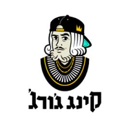 קינג ג׳ורג׳
