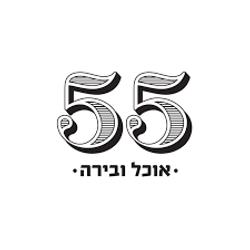 דראפט 55