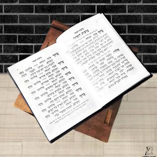 SIDUR SOLO EN HEBREO