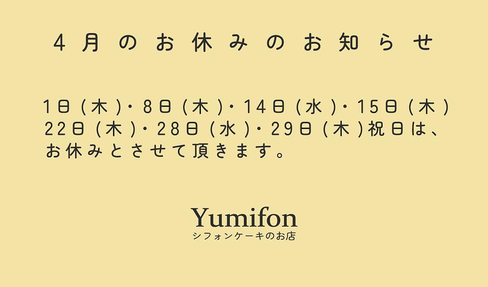 0408お休みのお知らせ_4月.png