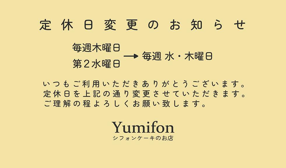 0506定休日変更のお知らせ_web用.png