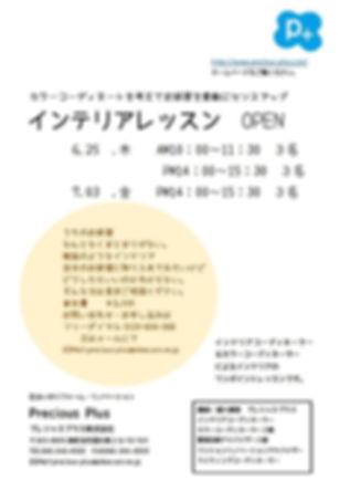 インテリアレッスン.jpg