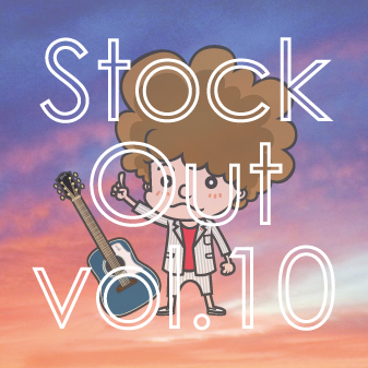 StockOut-vol.10ジャケット表