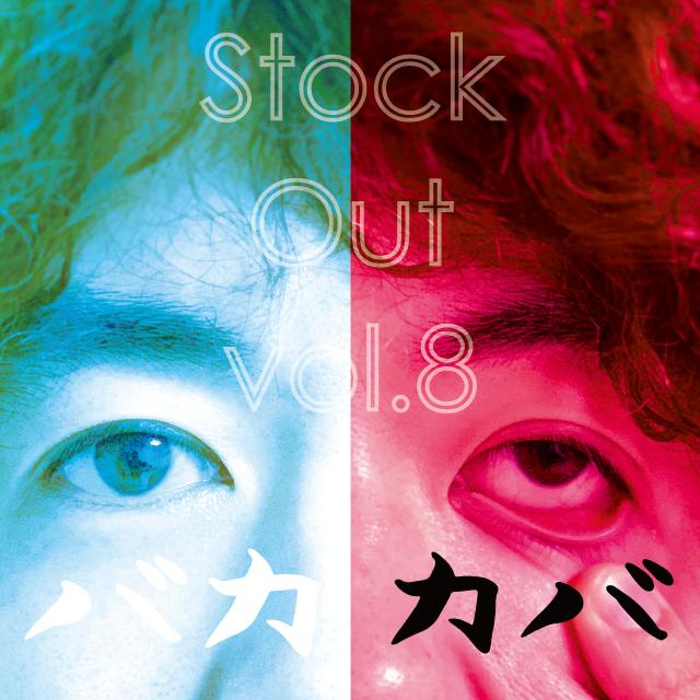 StockOut-vol.8ジャケットRGB640_72
