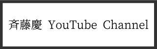 スライド用youtube2020.jpg