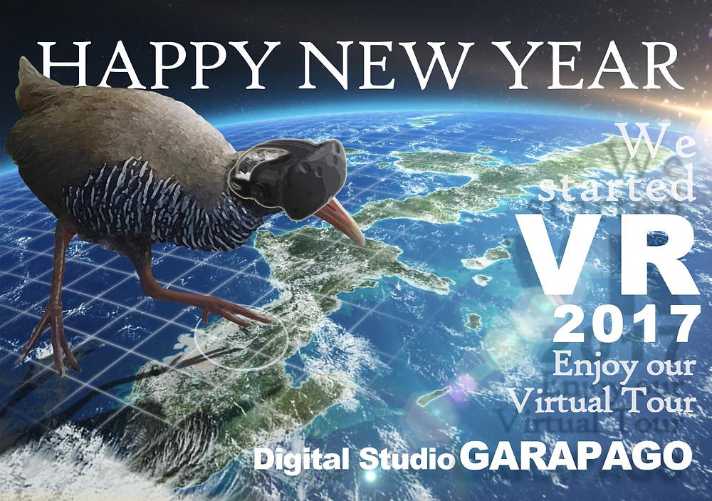 VR 沖縄 ガラパゴ