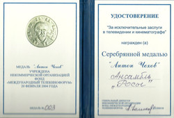 "Медаль ""Антон Чехов"""
