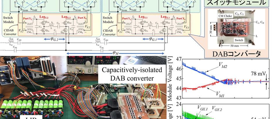 リチウムイオンバッテリ用モジュラーバランス回路に関する論文が採択されました Paper on the topic of modular equalizers for LIBs