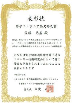motoki_award.JPG