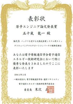 igarashi_award.JPG