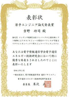 Yoshino_award.JPG