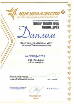 Диплом Траффик 2008(1)-001