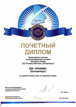 Диплом Траффик 2010(2)-001