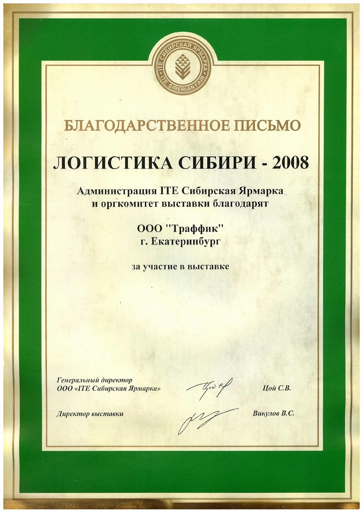 Благодарственное письмо Траффик 2008(5)-001