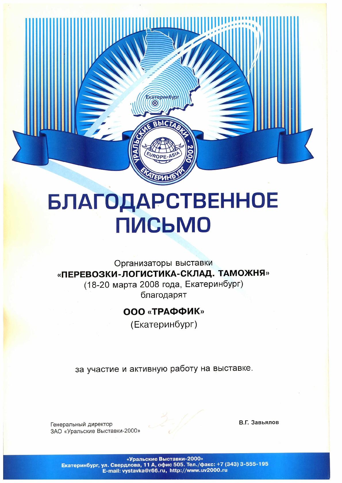 Благодарственное письмо Траффик 2008 (6)-001