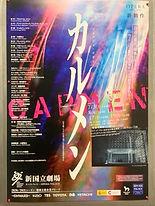 Carmen Tokyo (affiche).jpg