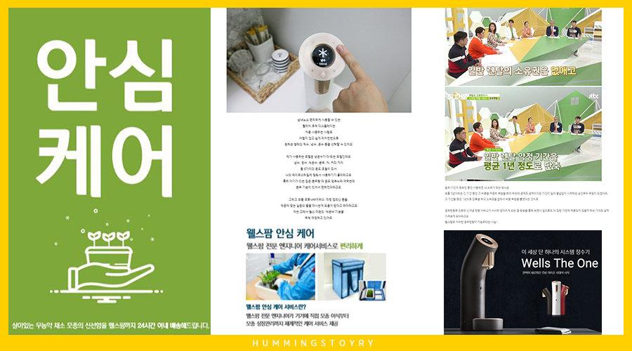 [하단]웰스 가전렌탈 연간 브랜드 copy.jpg