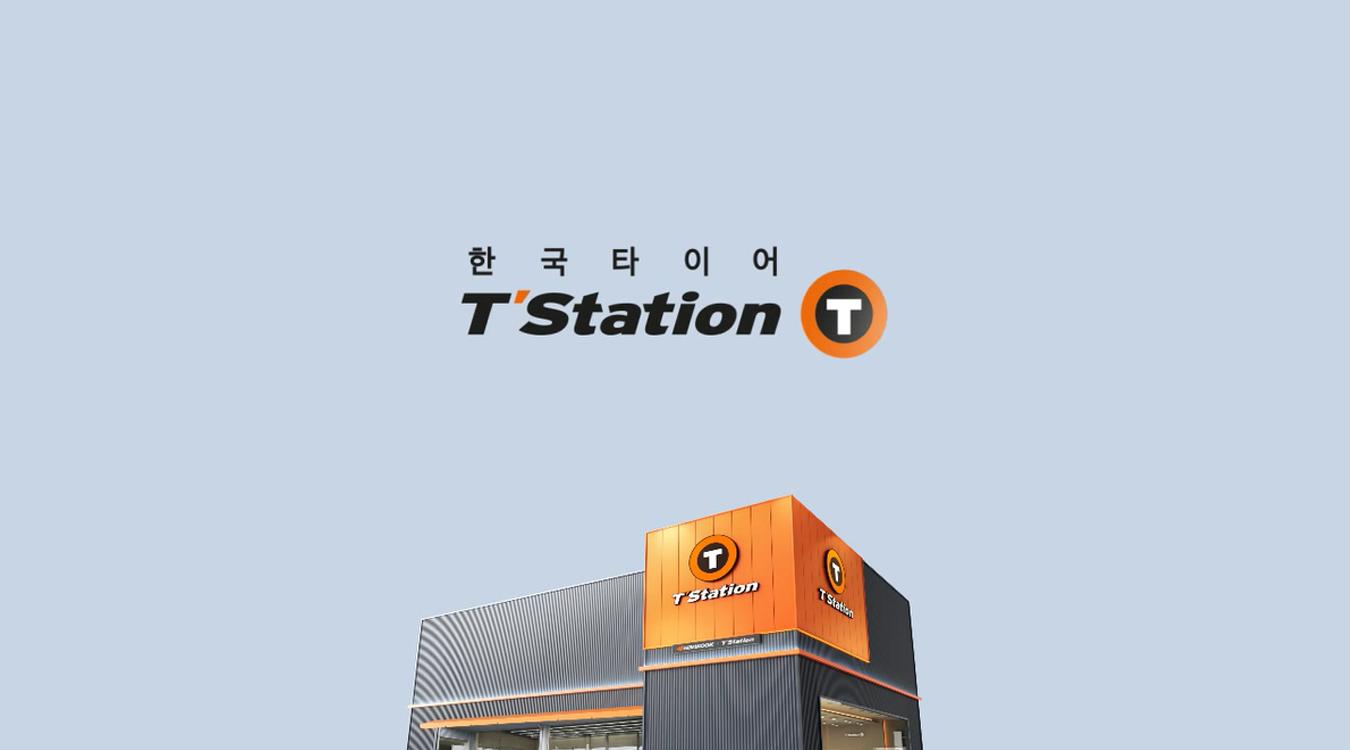 한국타이어_티스테이션