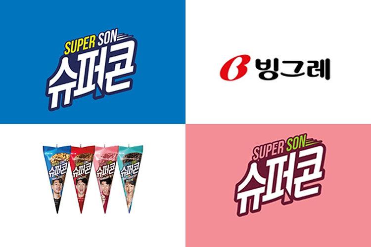 [상단]빙그레_슈퍼콘_수정.jpg