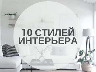 10 САМЫХ ПОПУЛЯРНЫХ СТИЛЕЙ ИНТЕРЬЕРА