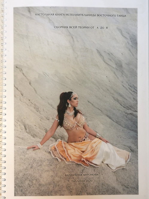 Настольная книга исполнительницы восточного танца