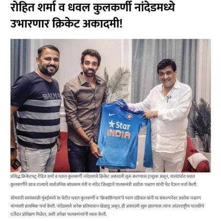 Rohit Sharma and Dhawal Kulkarni launch Cricket academy in Nanded