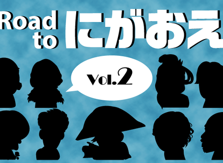 『Road to にがおえ』 Vol.2