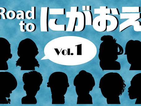 『Road to にがおえ』 Vol.1