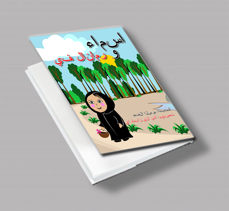 Children's Book (Arabic)