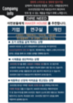 메이커하우스 소개 내용.jpg