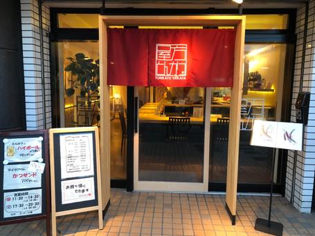 サンドラック南4条店様向かい 赤い暖簾が目印です