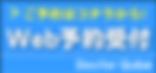 yoyaku155_73a.png