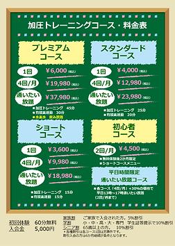 2020.10.1料金表.png