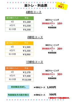 料金表3 20.01.png