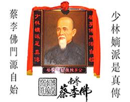 Viaje a China - Choy Lee Fut