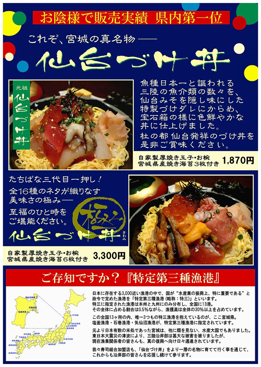 zuke_menu2019_hp.png