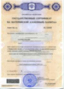 sertifikat_na_materinskiy_kapital.jpg