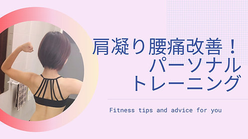 Online Personal training3months