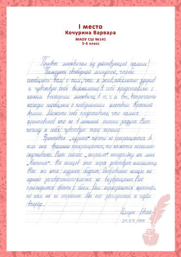 Кочурина Варвара.jpg