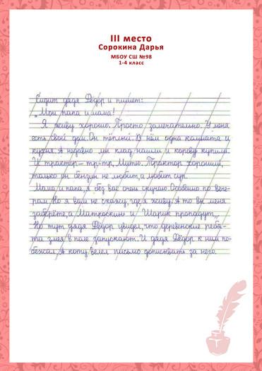 Сорокина Дарья.jpg