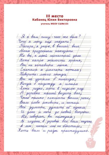Кабанец Юлия Викторовна.jpg