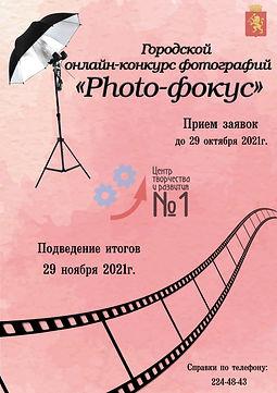 Фотофокус .jpg