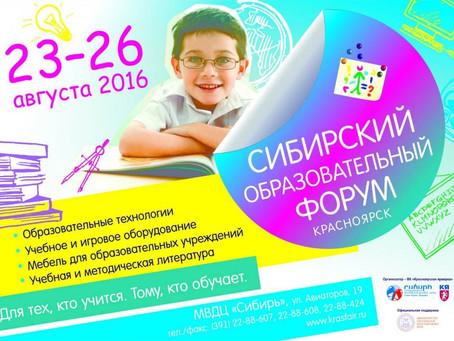 Сибирский образовательный форум