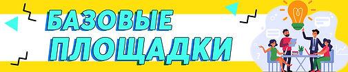 БАНЕР ОРГАН ПЛОЩАДКА.jpg
