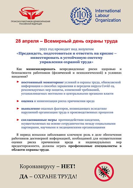 28.04.2021_MezhddOxranaTruda.png