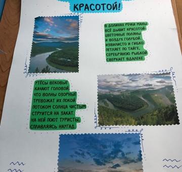 Образовательный проект  «Мой край, моя Родина!» Тема месяца: «Реки и озера Красноярского края»